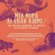 mia-fora-ki-enan-kairo_cover